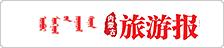内蒙古旅游报